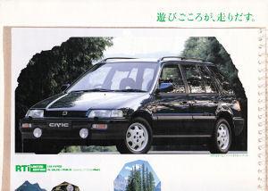 ホンダ CIVIC Shuttle 5Door カタログ