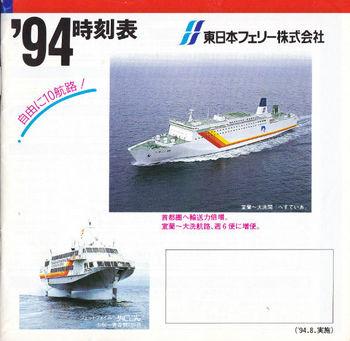 hf94-01.jpg