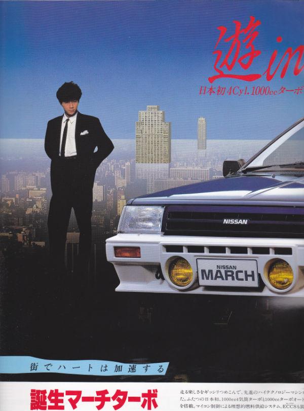 日産「マーチ」1985年(昭和60年...